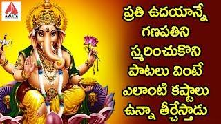 Lord Ganesh Back To Back Hit Songs | Ganapathi Devotional Songs | Telugu Bhakti Songs |Amulya Audios