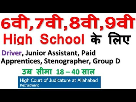 6th/7th/8th/9th/High School Level नौकरी || Allahabad High Co