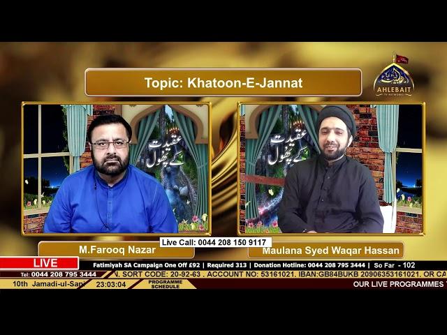 Khatoon e Jannat - Farooq Nazar - Maulana Syed Waqar Hassan  - Ahlebait TV - 23rd Jan 2021