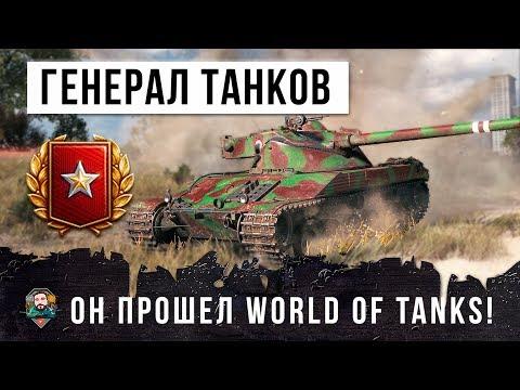 ДАЖЕ ГЕНЕРАЛ ТАНКОВ ОХРЕНЕЛ! 56K БОЕВ, ЭТОТ ИГРОК ПРОШЕЛ WORLD OF TANKS!