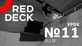 Одиннадцатый урок по скейтбордингу. Ollie