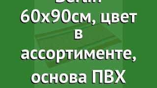 Коврик Berlin 60х90см, цвет в ассортименте, основа ПВХ (Vortex) обзор 21084