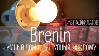 Brenin: «умный дом», доступный каждому(, 2015-08-24T14:33:28.000Z)