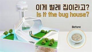 세상에 단 하나뿐인 럭셔리 밀웜 하우스 제작 /  Making a mealworm luxury house