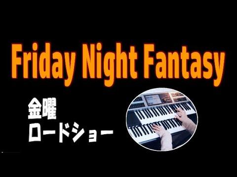 金曜ロードショー「フライデー・ナイト・ファンタジー」 Friday Night Fantasy (耳コピ)★Electone cover