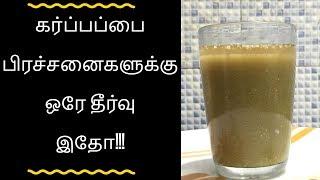 Karupai Pun In Tamil