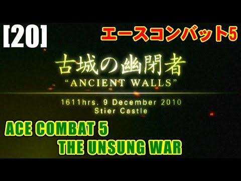 [M20] 古城の幽閉者(ANCIENT WALLS) - ACE COMBAT 5 THE UNSUNG WAR