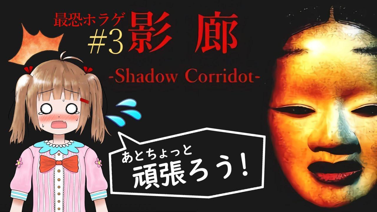 【影廊#3/Shadow Corridor】まさかのバッドエンド回収。【ホラゲ実況】