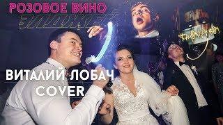 Виталий Лобач - Розовое вино (cover Элджей) Музыкант на свадьбу Полтава, Киев, Харьков, Днепр