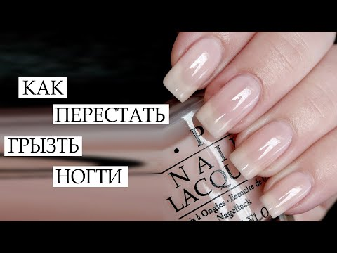 Как отрастить ногти если ты их грызешь