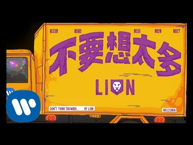 獅子 LION《不要想太多 Don't Think Too Much》歌詞版 Official Lyric Video