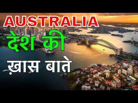 AUSTRALIA FACTS IN HINDI || यहाँ से आयी सेल्फी || AUSTRALIA COUNTRY INFORMATION || AUSTRALIA CULTURE