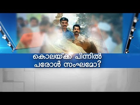 CPM Goons On Parole Behind Shuhaib's Murder?| Super Prime Time Part 1 | Mathrubhumi News