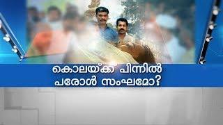 CPM Goons On Parole Behind Shuhaib's Murder?| Super Prime Time Part 1 | Mathrubhumi News