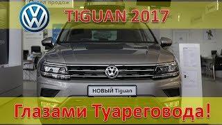 Volkswagen Tiguan 2017 - Правда Изнутри / Обзор И Тест-Драйв Глазами Туареговода