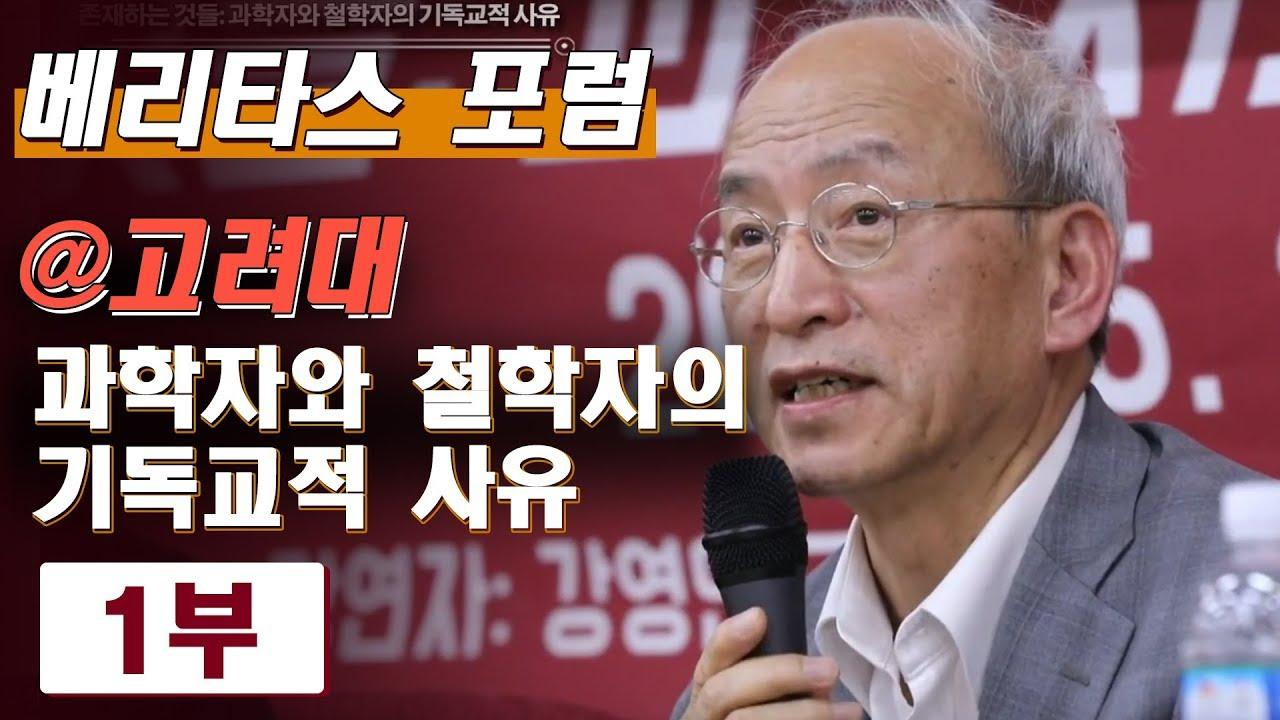 [고려대학교 Korea University] THE VERITAS FORUM@KOREA UNIVERSITY_베리타스포럼 고려대_과학자와 철학자의 기독교적 사유(1부)