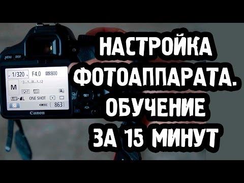 Canon 550d видеоурок