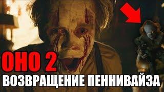 """ДЕТАЛЬНЫЙ РАЗБОР ФИНАЛЬНОГО ТРЕЙЛЕРА """"ОНО 2"""""""