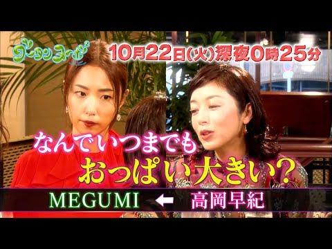 高岡早紀がMEGUMIに「なんでいつまでもおっぱい大きいの?」 関西テレビ『グータンヌーボ2』予告