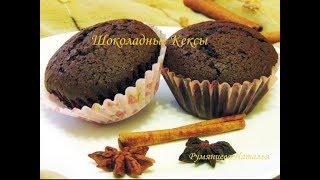 #ШОКОЛАДНЫЕ #МАФФИНЫ ( #КЕКСЫ) Всегда удачное тесто /#chocolate #muffins
