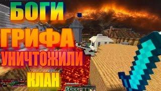 БОГИ ГРИФА - ДВОЕ ПРОТИВ ВСЕГО КЛАНА ! ГРАБЁЖ ЗАМКА !