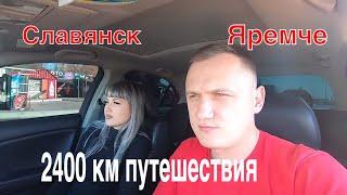 сЛАВЯНСК ЯРЕМЧЕ дорога в Карпаты обзор поездки остановки