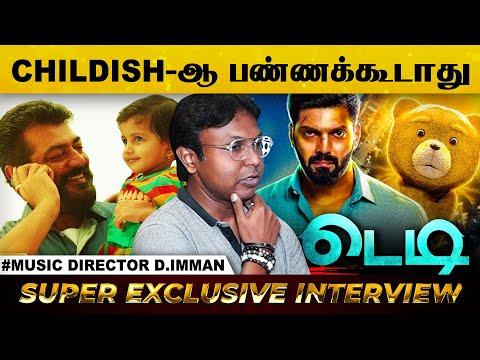 புதுசா பன்றேன்னு., படத்த கெடுக்க கூடாது - Special Interveiw With D.Imman! | Teddy | Arya | Sayyeshaa