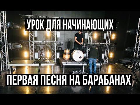 Играем вашу первую песню на барабанах.