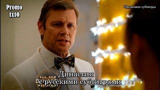 Династия 1 сезон 10 серия - Промо с русскими субтитрами // Dynasty 1x10 Extended Promo