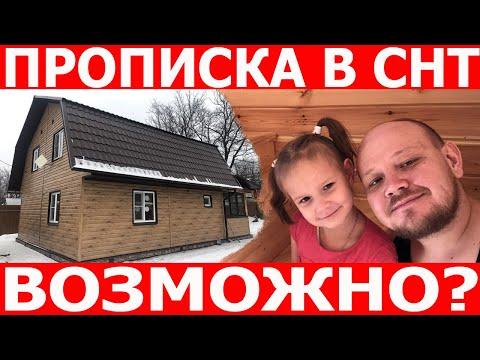 Возможно ли прописка в СНТ? Как прописаться на даче! Проблемы регистрации жилого дома в СНТ.