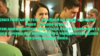 Отель Элеон 2 серия 3 сезон. Фанфик.