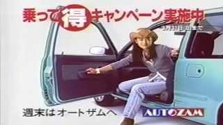 Mazda Carol commercial