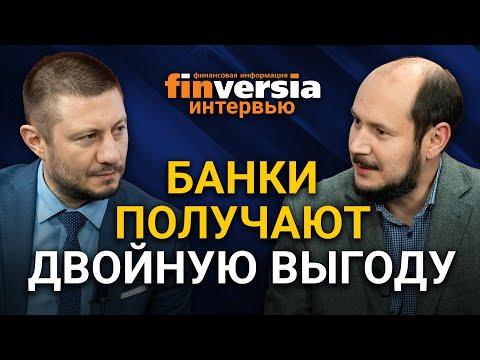 Банки получают двойную выгоду. Павел Самиев