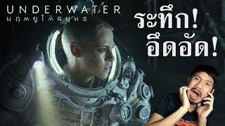 รีวิวหนัง Underwater : มฤตยูใต้สมุทร
