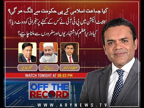 Off The Record - 23rd April 2018 - Ary News