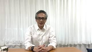 9月に限定で開催する、俳優 橋爪淳が講師を務める「非・演技塾」の演技...