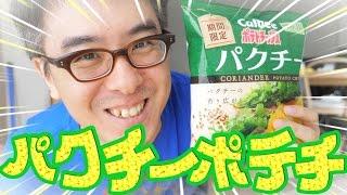 【本命キタ!】ついにカルビーから発売!パクチー味のポテトチップス!パクチストの俺が食レポするわ! thumbnail