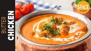 রেস্টুরেন্ট স্টাইল বাটার চিকেন   Restaurant Style butter chicken   Murgh Makhani Recipe