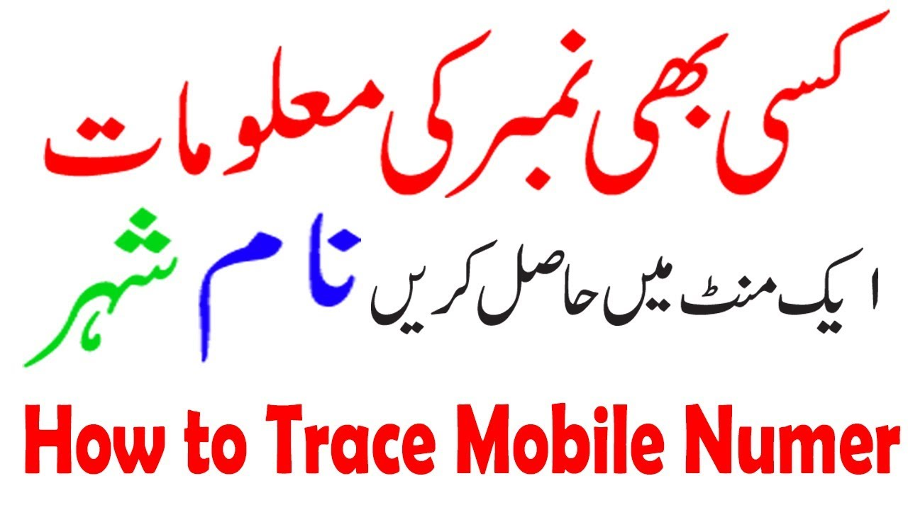 mobile number trace id proof