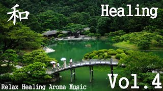 Japan Healing Relaxation Music 癒しのリラックス 和 日本 Vol.4 ヒーリング音楽 睡眠用 BGM ヨガ yoga 作業用 勉強用 Relax Music