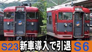 【新車導入で】しなの鉄道115系S6・S23編成 引退【置換廃車は初】