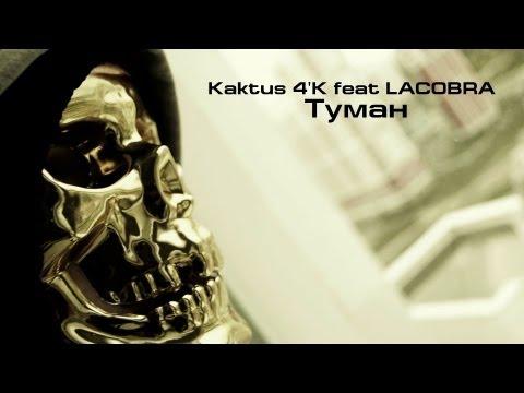 Kaktus 4'K feat