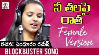 Naa Thala Pai Ratha Song | Female Version | Latest Telugu Songs 2019 | Lalitha Audios And Videos