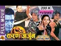 Nepali Super Hit Movie Karan Arjun | Rajesh Hamal | Srijana|| AB Pictures Farm || Bijay Gopal Dali