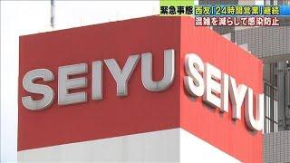 西友が24時間営業を継続 SNSで買い物分散呼びかけ(20/04/11)