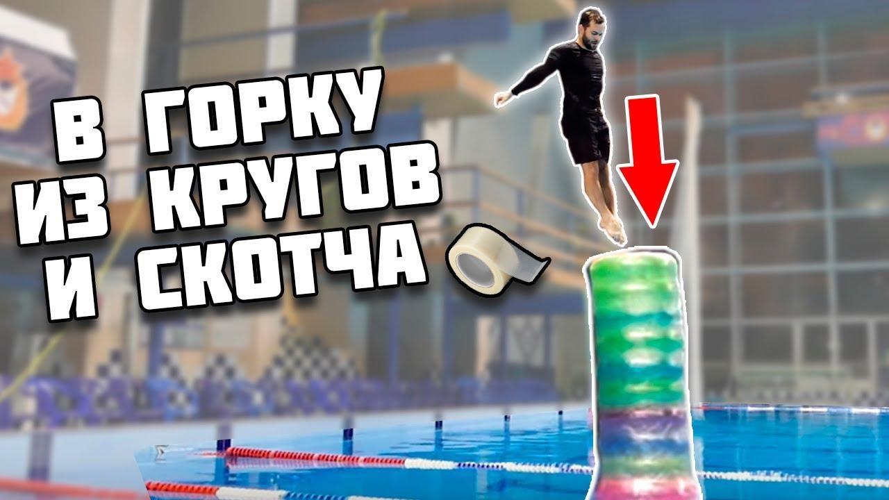 Что если прыгнуть в ГОРКУ ИЗ КРУГОВ И СКОТЧА | опасные прыжки в воду