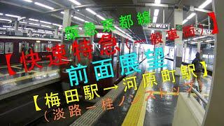 阪急京都線【快速特急(一般車両) 前面展望(梅田駅→河原町駅)】