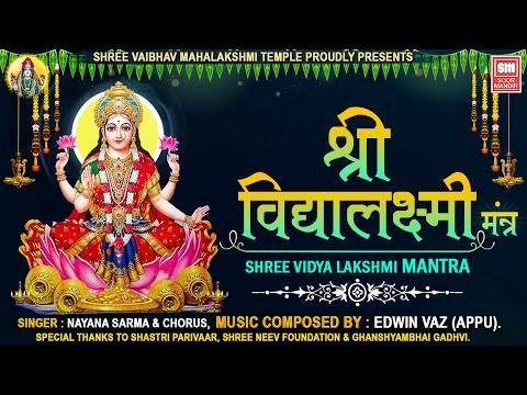 श्री विद्या लक्ष्मी मंत्र | Shree Vidya Laxmi Mantra | Nayna Sarma | Laxmi | Mahalaxmi I Mantra