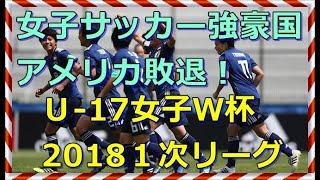 女子サッカー強豪国 アメリカ敗退!U 17女子W杯20181次リーグ・・・...