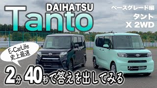 軽自動車がこんなに良くなったら…コンパクトカーはどうするん!? 新型タント ベースグレード vs RS どちらが買い?! E-CarLife with YASUTAKA GOMI 五味 やすたか
